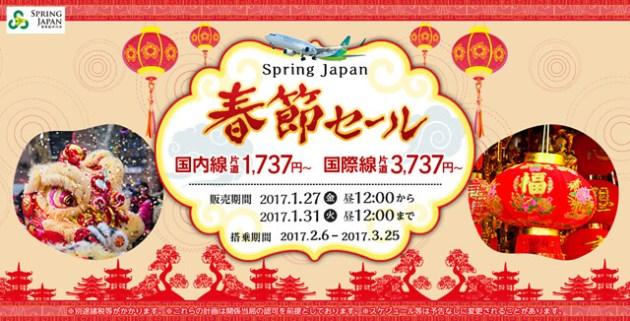 春秋航空キャンペーン