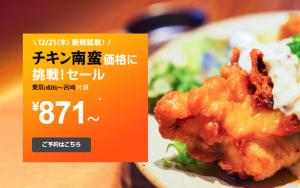 成田〜宮崎線就航記念セール