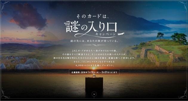 JALカード謎解きキャンペーン