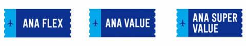 ANA国内線の新運賃体系