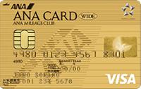 ANA VISA ゴールドカード