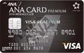 ANA VISAプレミアムカード