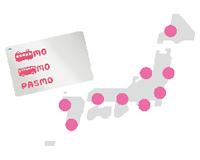 多くの交通機関で使えるPASMO