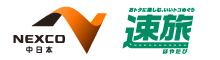 NEXCO中日本「速旅」