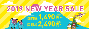 ピーチの2019 NEW YEAR SALE