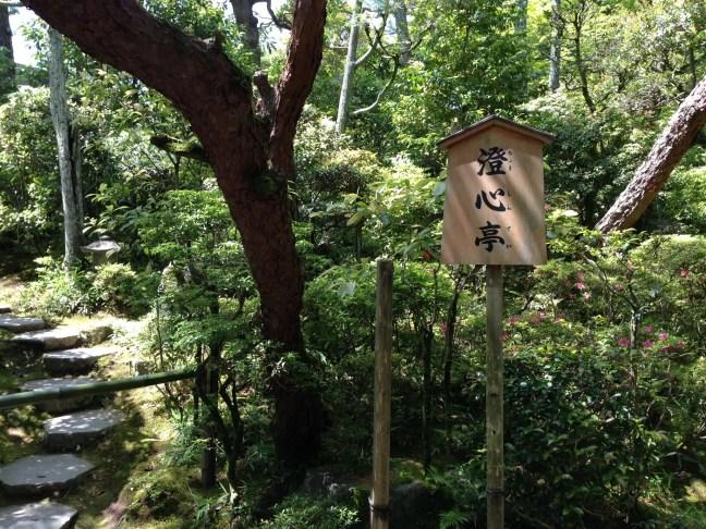 京都 平安神宮 澄心亭
