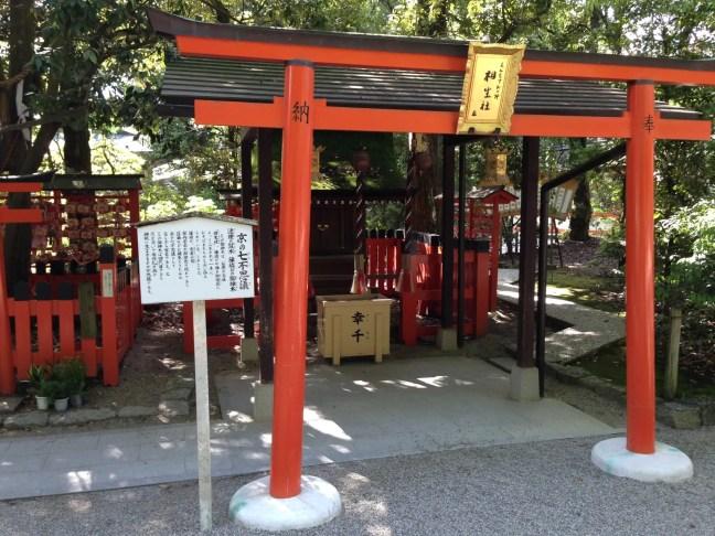 京都 下鴨神社 相生社
