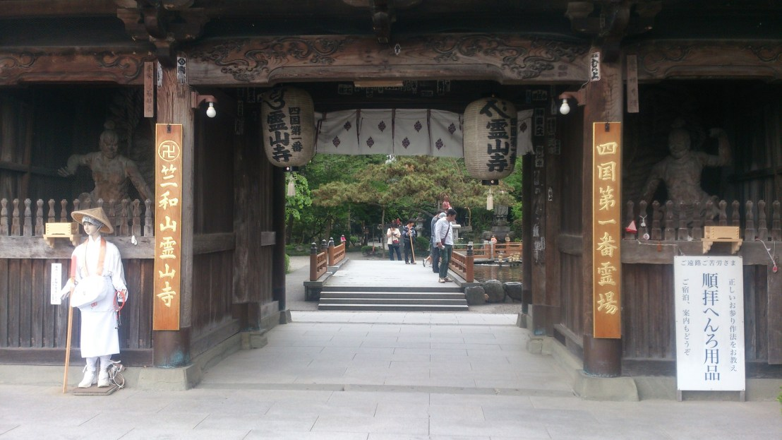 Temple number 1 Shikoku pilgrimage