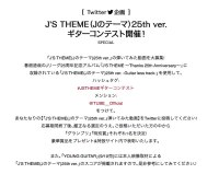 春畑道哉 Jリーグ25周年記念アルバム『J_S THEME ~Thanks 25th Anniversary~』SPECIAL SITE-1