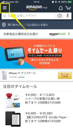 iPhone_amazon1