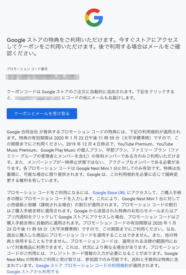 Google_Nest