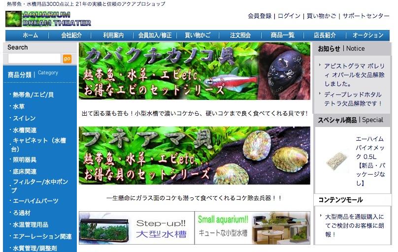 熱帯魚やエビ、水草、水槽などの通販サイト アクアリウムドリームシアター_.jpg