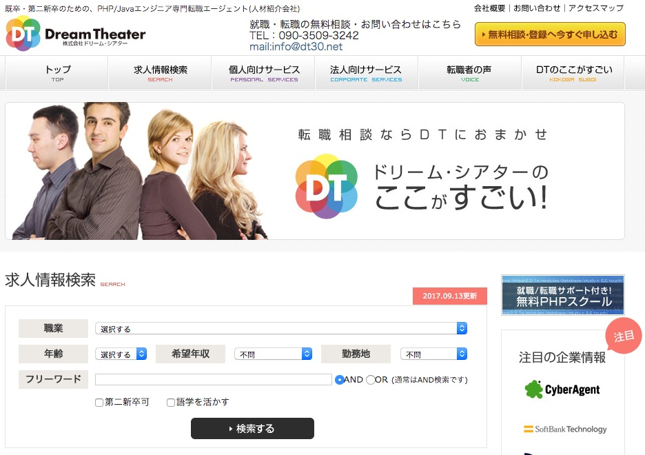 株式会社ドリーム・シアター.jpg