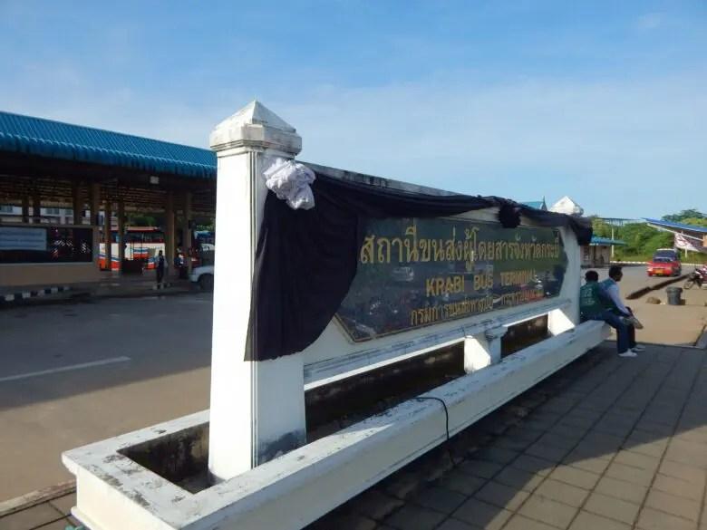タイ南部のクラビおすすめゲストハウス!世界一周旅行~タイ編~
