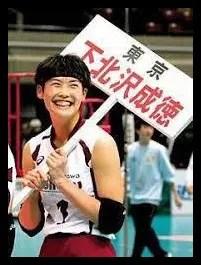 黒後愛,日本代表,バレーボール,高校時代