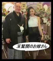 玉鷲,相撲,嫁,美人