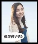 福地桃子,女優