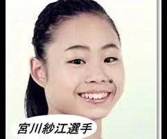 宮川紗江選手の画像