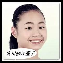 宮川紗江,体操女子,鼻ほくろ