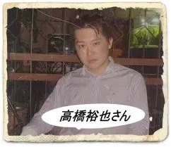 高橋裕也さん