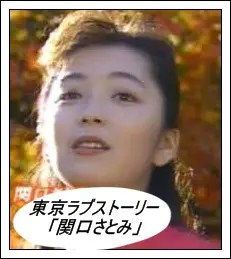 再放送の東京ラブストーリー関口さとみ役の有森也実の現在は?【画像】