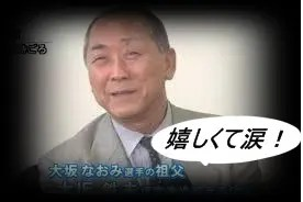 大坂鉄夫,祖父,大阪なおみ