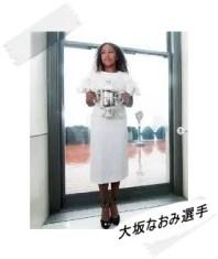 大坂なおみ,ドレス,メイク,女子テニスプレイヤー