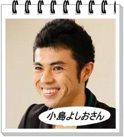 小島よしお,サーシャバイン,コーチ,似てる