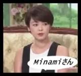 minami,姉,福地桃子