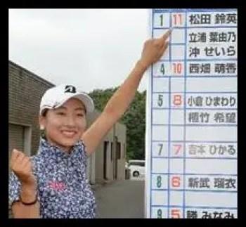 松田鈴英,女子プロゴルファー,プロテスト合格