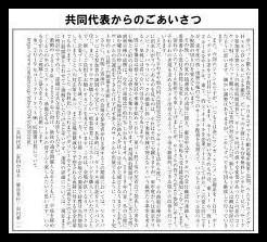 コミケ,記事,有料化