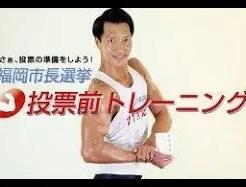 福岡市,市長選挙,投票前トレーニング,動画
