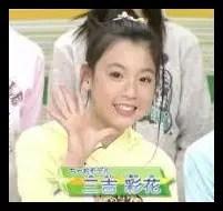 三吉彩花,女優,モデル,子役時代