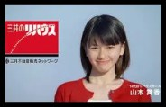 山本舞香,女優,モデル,CM,出演作品