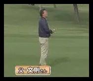 田村亜矢,女子プロ,ゴルフ,父親