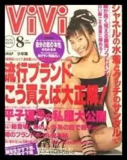 平子理沙,モデル,若い頃,表紙