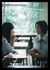 小川紗良,女優,映画監督,昔,監督作品