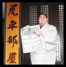 矢後,相撲,力士