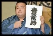 貴景勝,相撲,力士