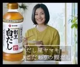 高山侑子,女優,モデル,昔,現在,CM
