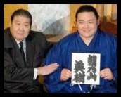 朝乃山,相撲,本名