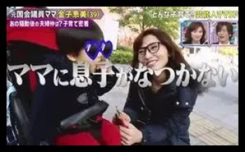 金子恵美,元政治家,タレント,夫,宮崎謙介,子供,懐く