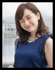 宇賀神メグ,TBS,アナウンサー,可愛い