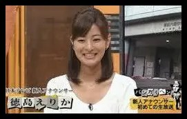 徳島えりか,アナウンサー,日本テレビ,若い頃,可愛い
