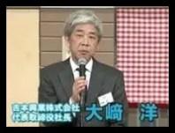 大崎洋,吉本興業,会長,経歴
