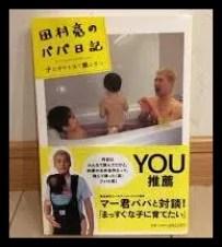 ロンドンブーツ1号2号,田村亮,子供,書籍