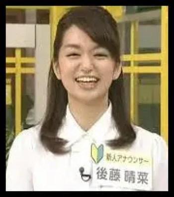 後藤晴菜,アナウンサー,日本テレビ,入社当時,かわいい