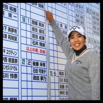 田中瑞希,ゴルフ,女子プロ,92期生,プロテスト
