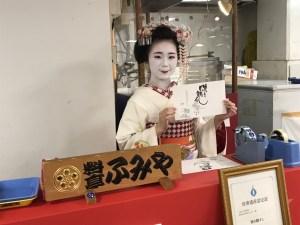 青森県焼き鯖すし販売