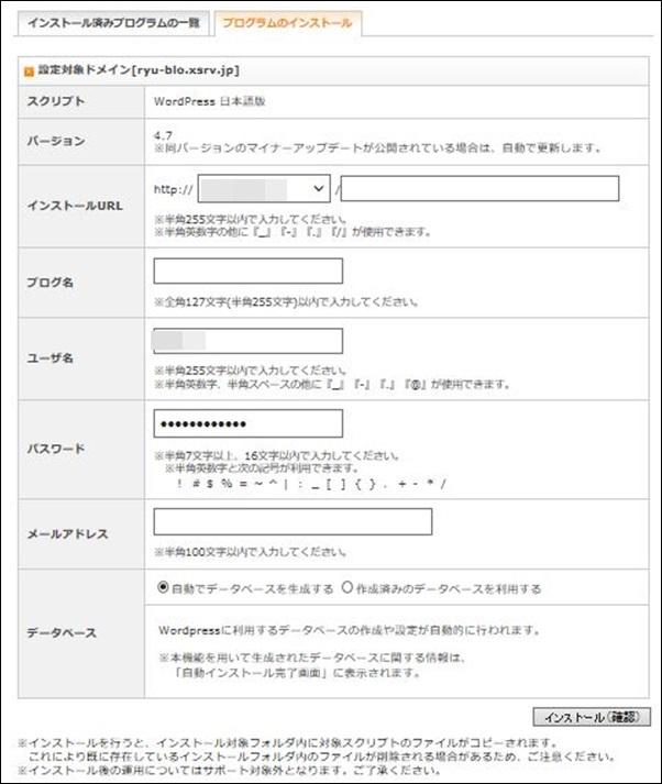 エックスサーバーでwordpressを簡単に自動インストールする方法6